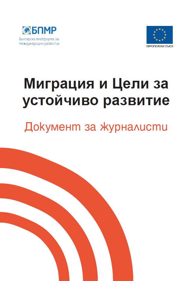 4-Journalist_Document_bg